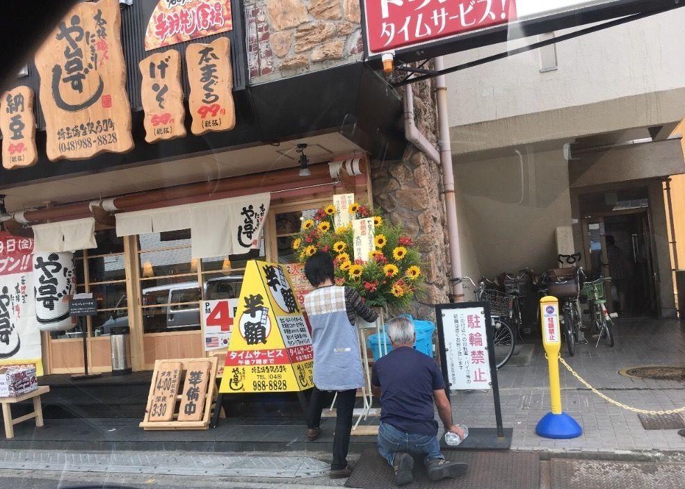 蒲生駅前に「や台ずし」が本日オープンするようです。