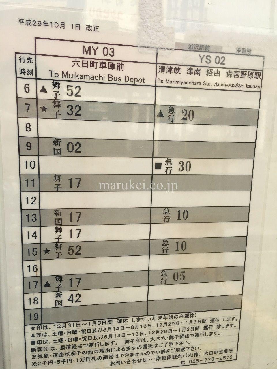 [ツインタワー石打] 越後湯沢駅のバス時刻表情報