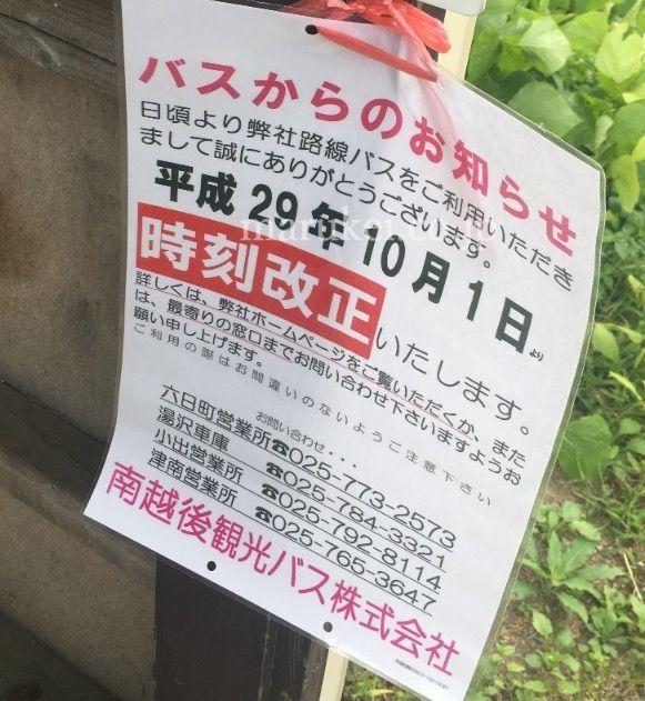 [ツインタワー石打] 越後湯沢駅のバス時刻表情報(上り)