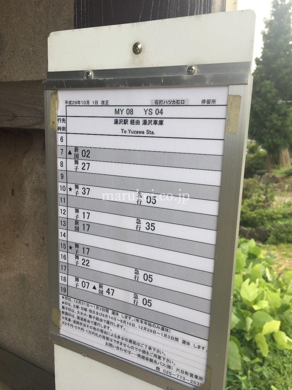 ハツカ石バス亭時刻表(上り)