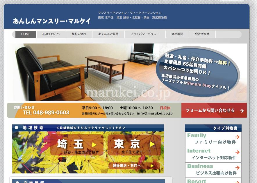 東京・埼玉のマンスリーマンションサイト