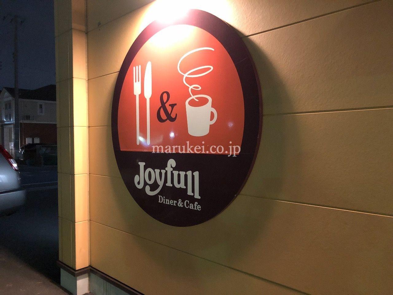 [越谷にも] ファミリーレストラン ジョイフルがあります。