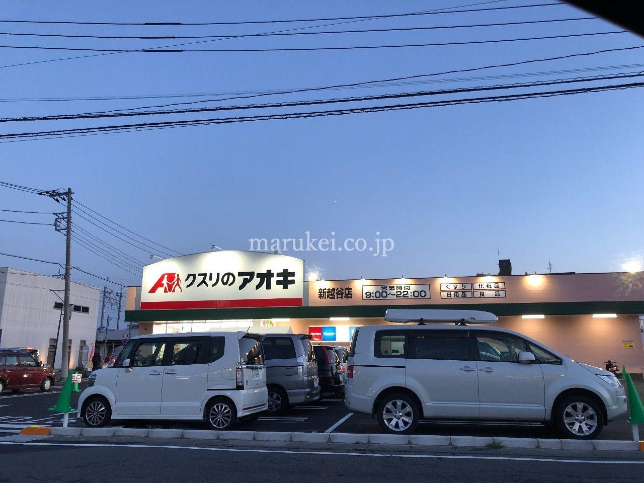 [開店情報] クスリのアオキ 越谷にオープン