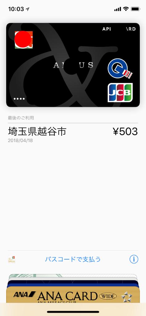 JCBカード Apple Payキャンペーン