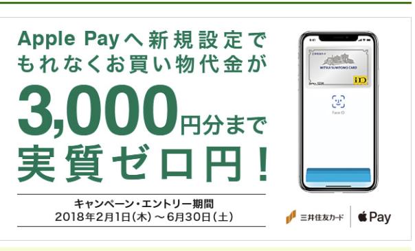 Apple Payへの新規設定で、もれなく買い物代金が3,000円分まで実質ゼロ円!
