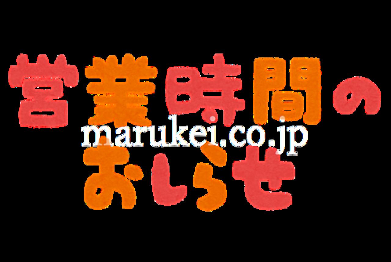 [営業時間変更のお知らせ]