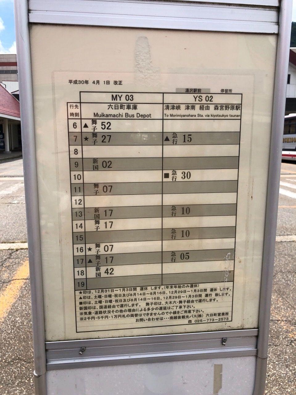越後湯沢から石打方面の時刻表