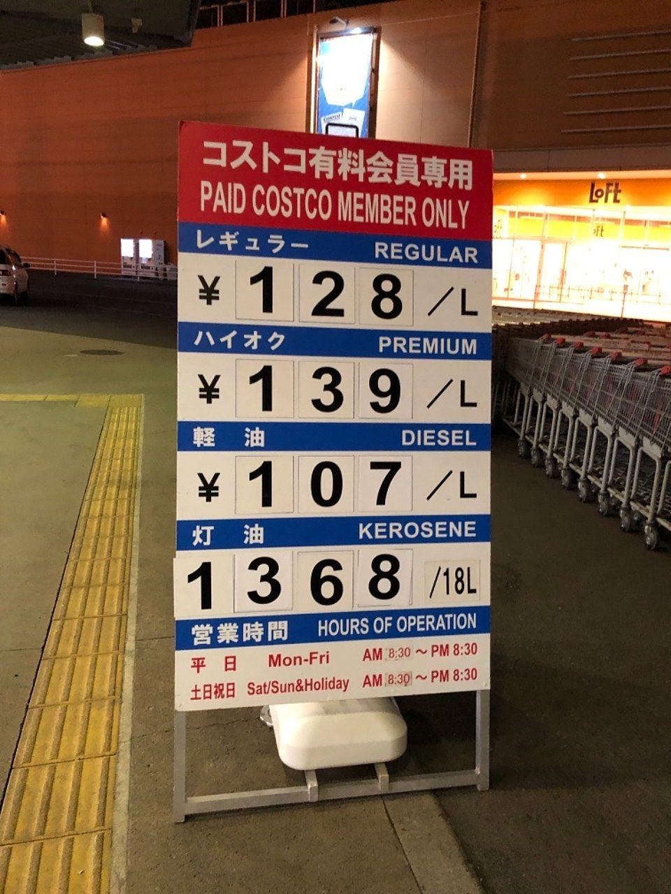新三郷コストコにガソリンスタンドがオープン。