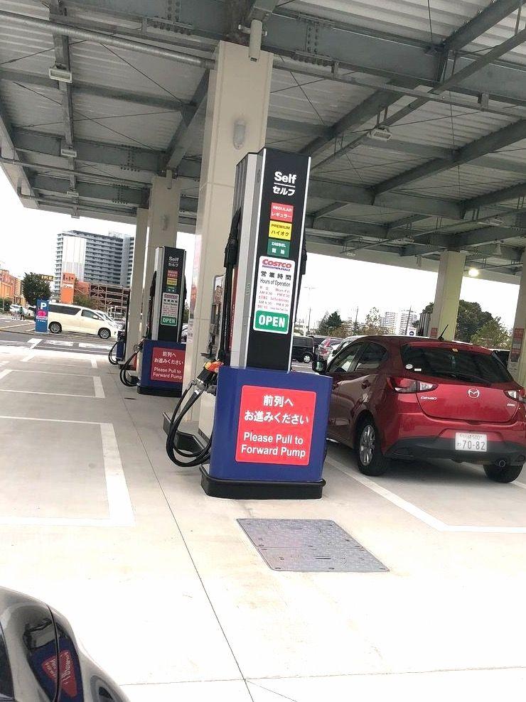 スタンド 営業 ガソリン 時間 コストコ コストコのガソリン価格はどれぐらい安い?実際に利用してみました