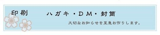はんこ屋さん21越谷店