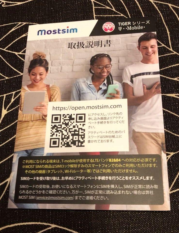 ハワイ(マウイ島・オアフ島)でのSIM利用:mostsimの設定方法あり。