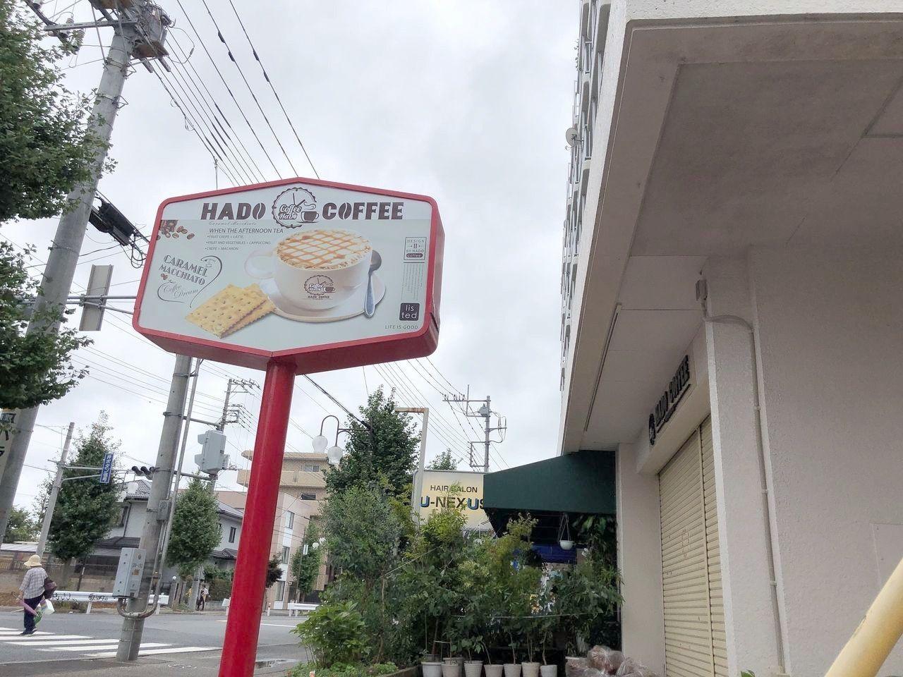蒲生に新しいカフェ?