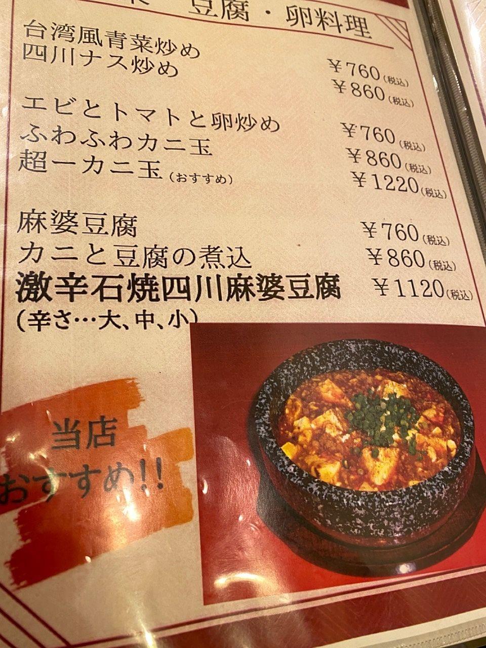 越谷市せんげん台の麻婆豆腐