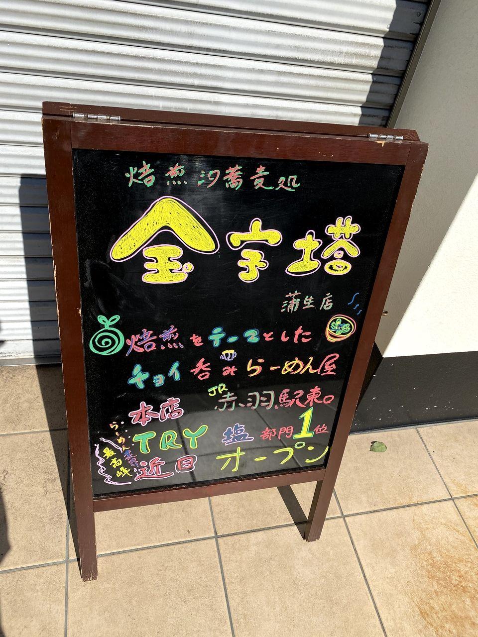 蒲生の中華 john tsun の場所に塩らーめん店が近日開店?