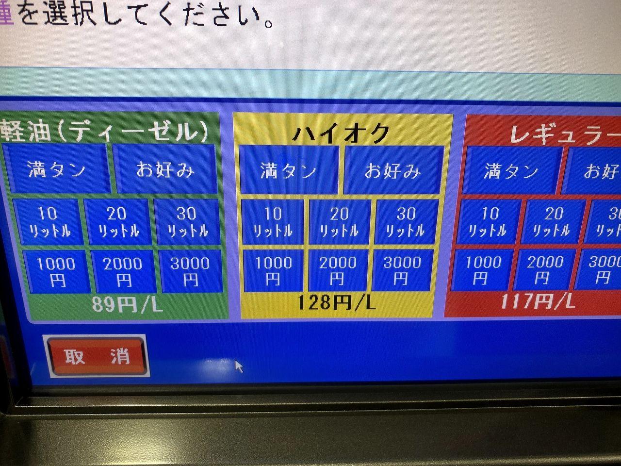 新三郷コストコのガスステーション。ガソリン価格情報(2020.8.17)