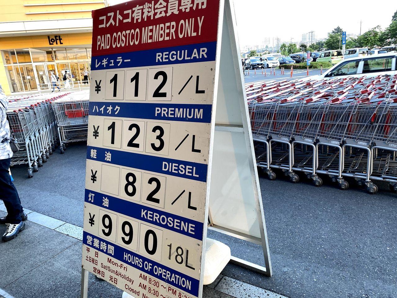 新三郷コストコのガスステーション。ガソリン価格情報(2020.6.4)
