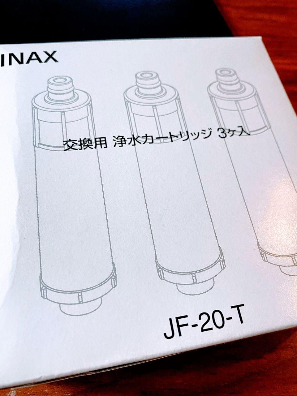 INAX 交換用浄水カートリッジ