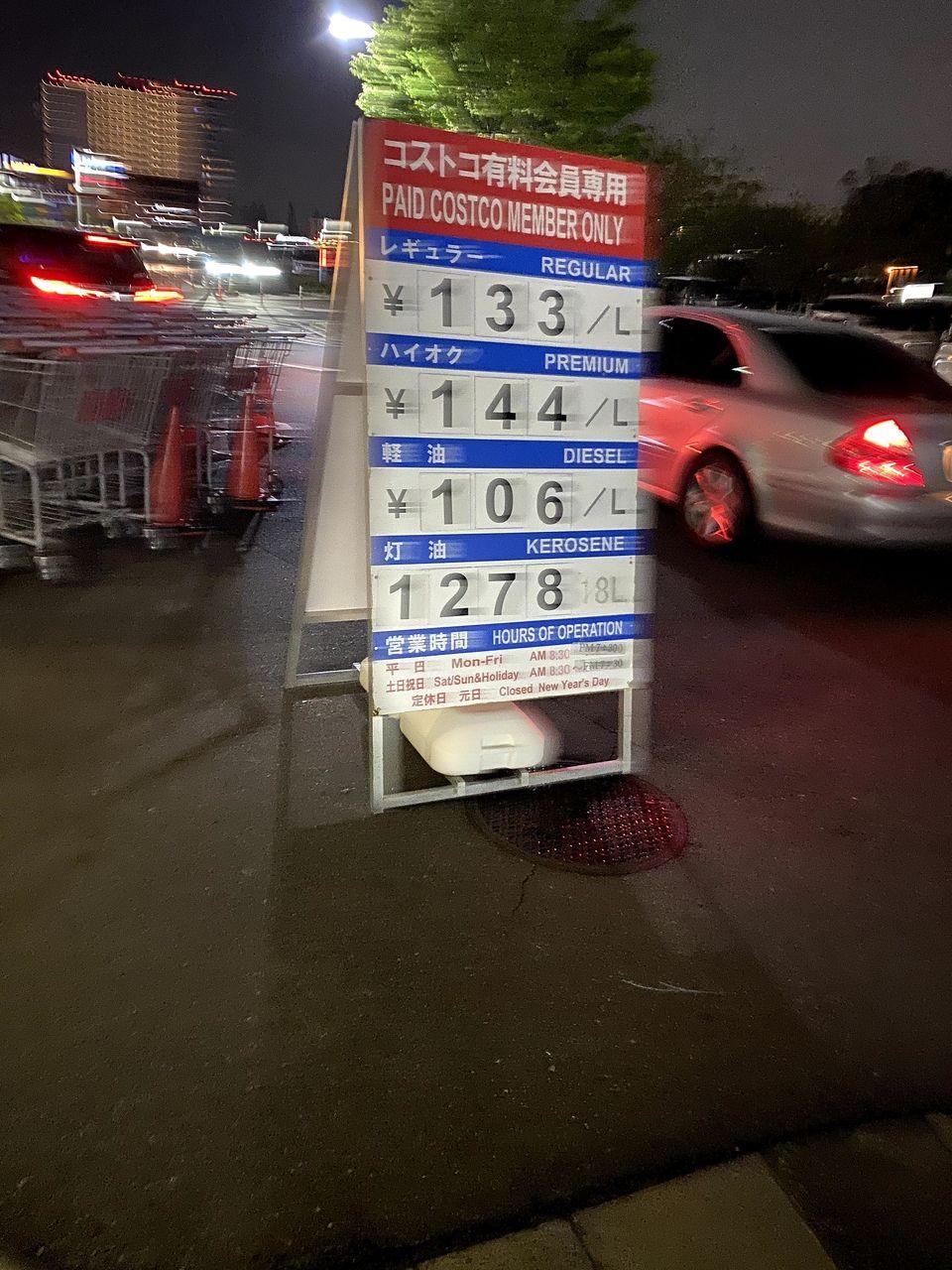 コストコのガソリン価格2021.4月